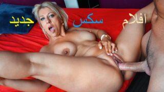 فيديو سكس ساخن xnxs نيك طيز كبيرة مذهلة بقضيب كبير